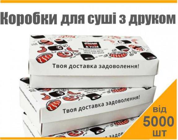 Коробка для суші з друком