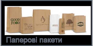 Паперові пакети