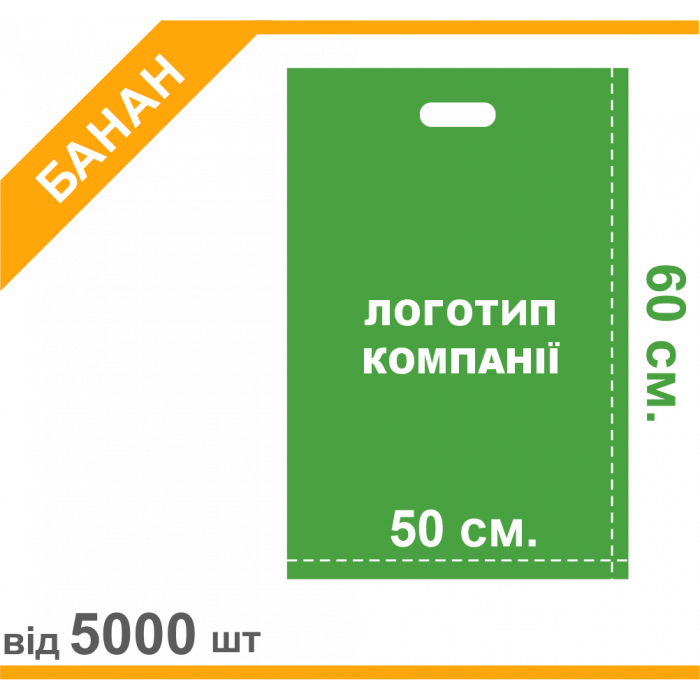 "Пакет ""Банан"", 50х60см"