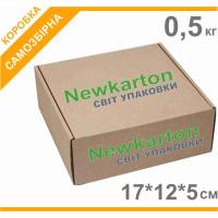 Самозбірна коробка з друком 0,5кг - 17х12х5см, аналог Нової Пошти