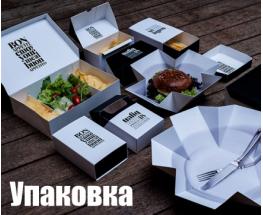 Упаковка для їжі